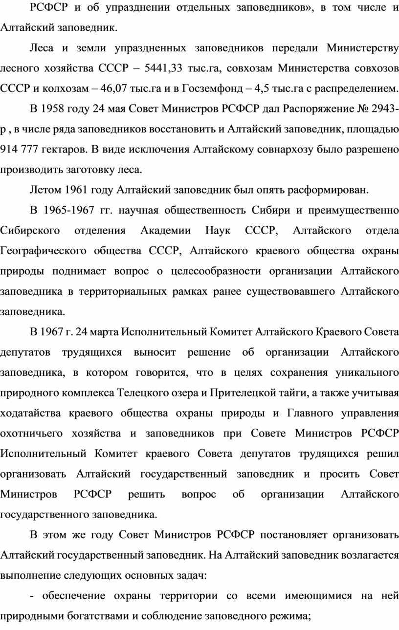 РСФСР и об упразднении отдельных заповедников», в том числе и