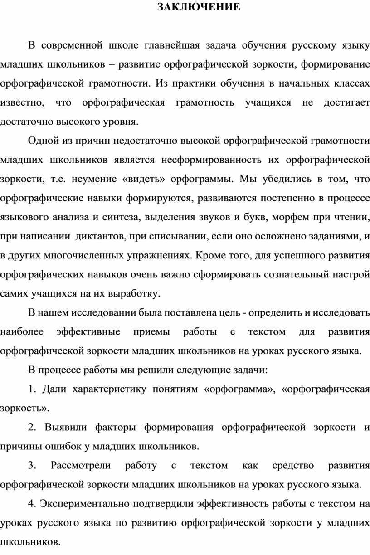 ЗАКЛЮЧЕНИЕ В современной школе главнейшая задача обучения русскому языку младших школьников – развитие орфографической зоркости, формирование орфографической грамотности
