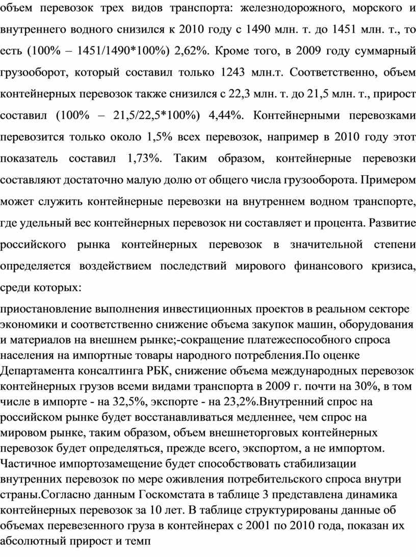 Кроме того, в 2009 году суммарный грузооборот, который составил только 1243 млн