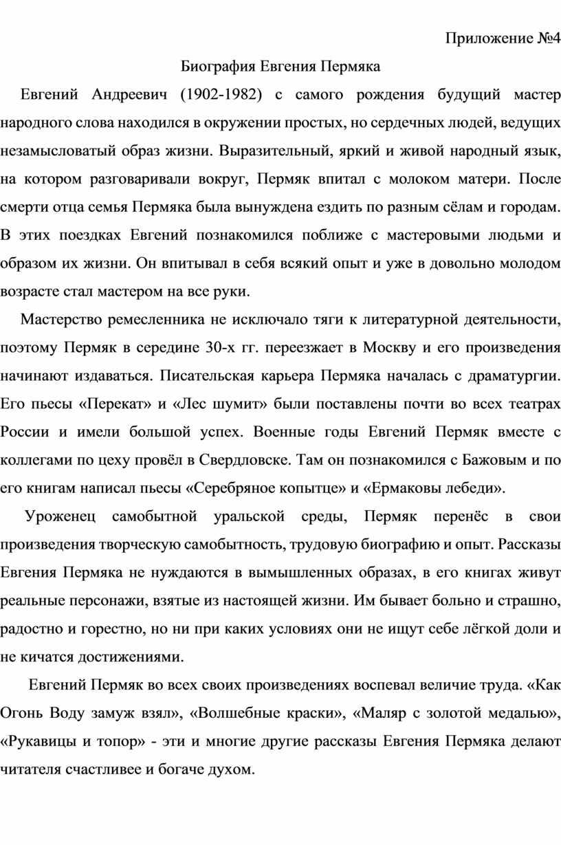 Приложение №4 Биография Евгения