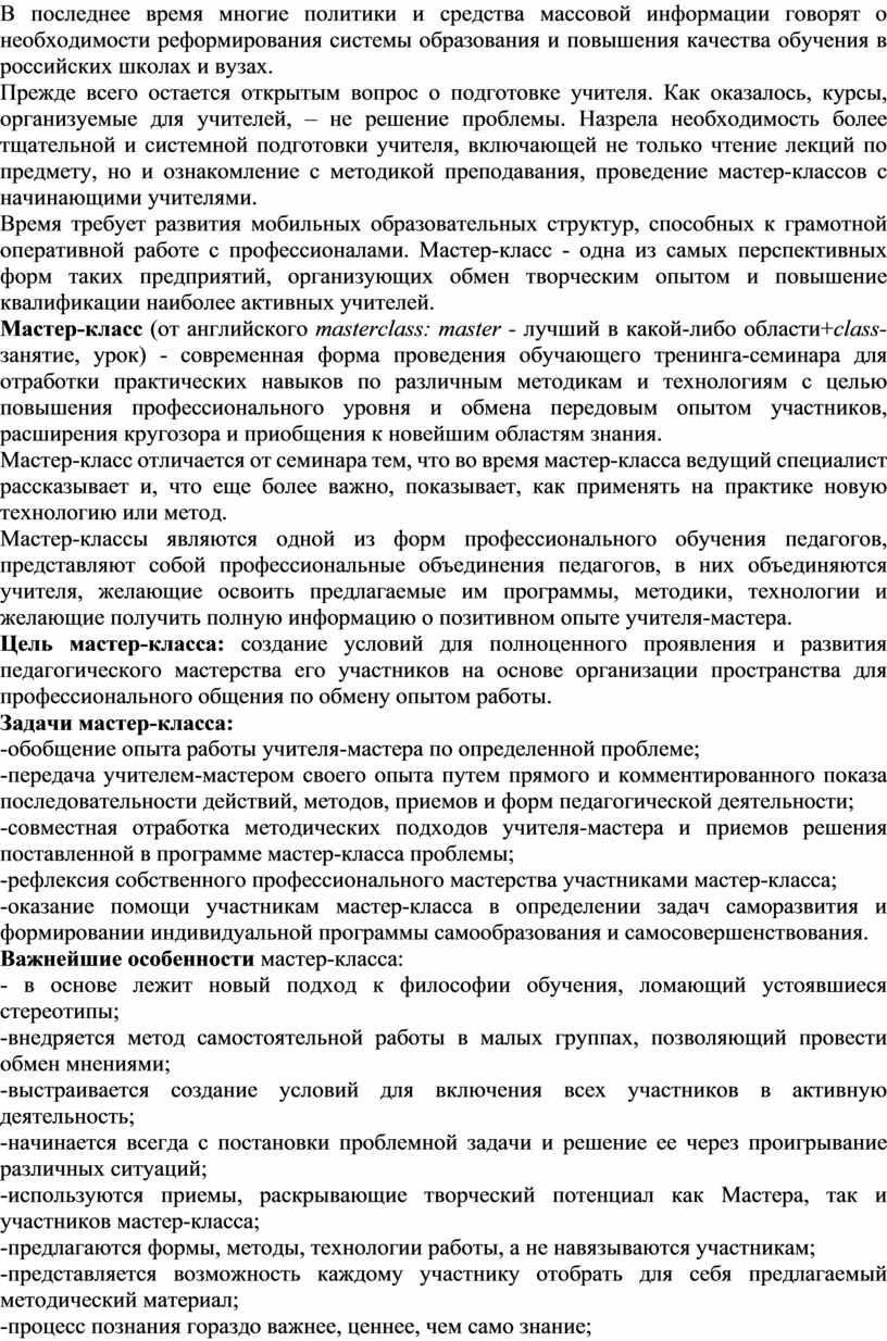 В последнее время многие политики и средства массовой информации говорят о необходимости реформирования системы образования и повышения качества обучения в российских школах и вузах