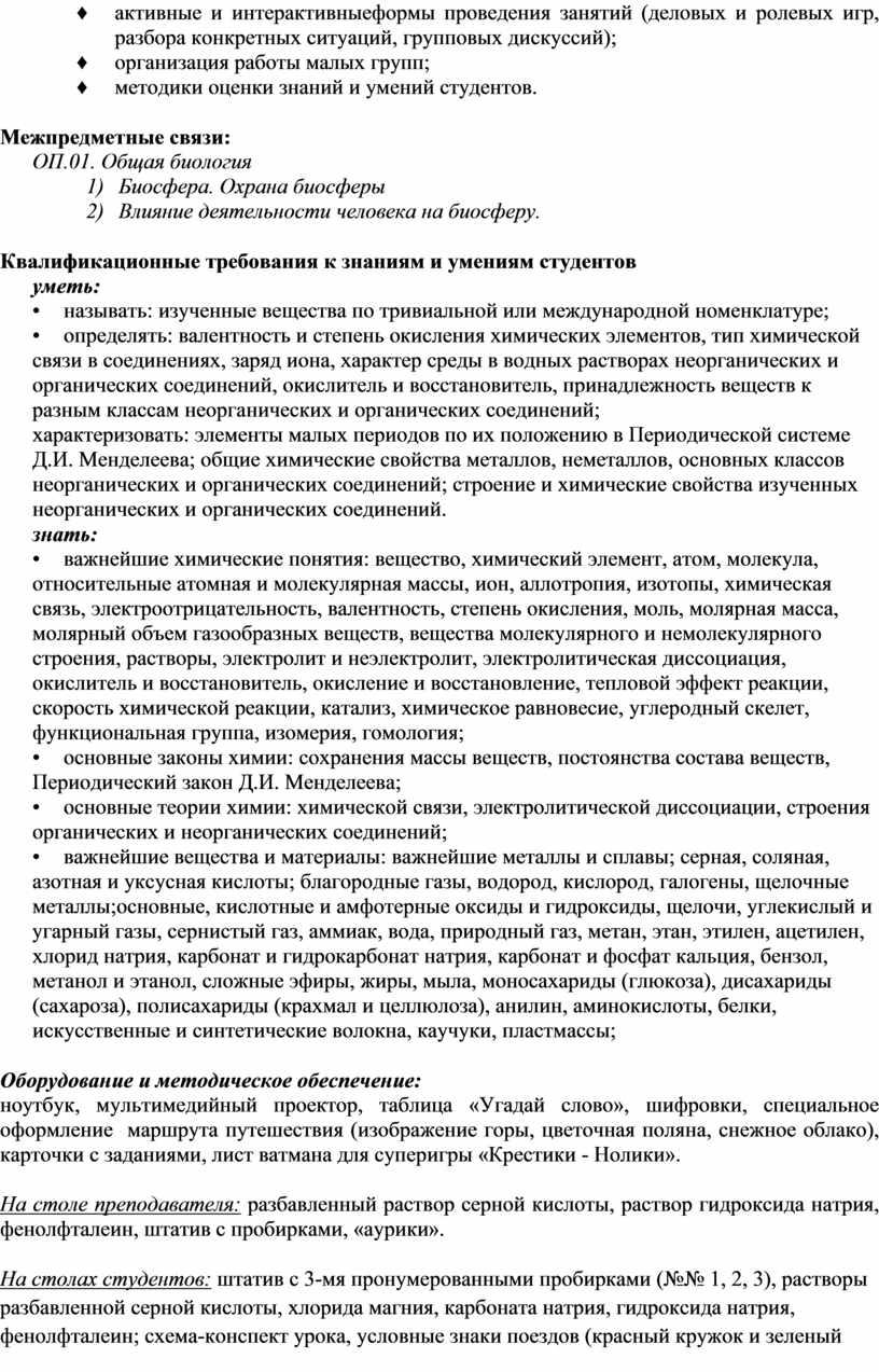 Межпредметные связи: ОП.01.
