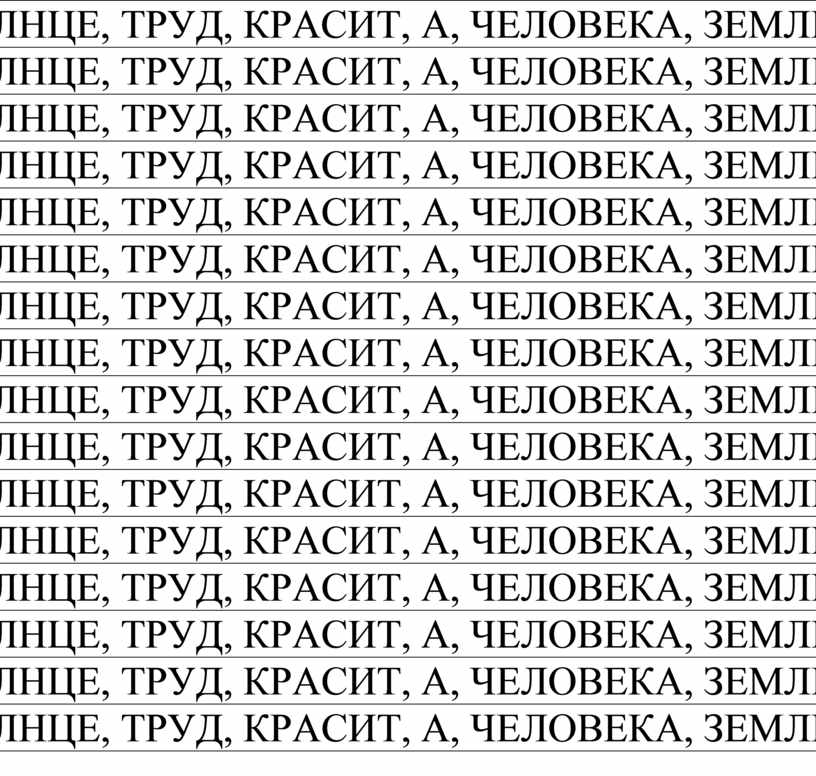 СОЛНЦЕ, ТРУД, КРАСИТ, А, ЧЕЛОВЕКА,