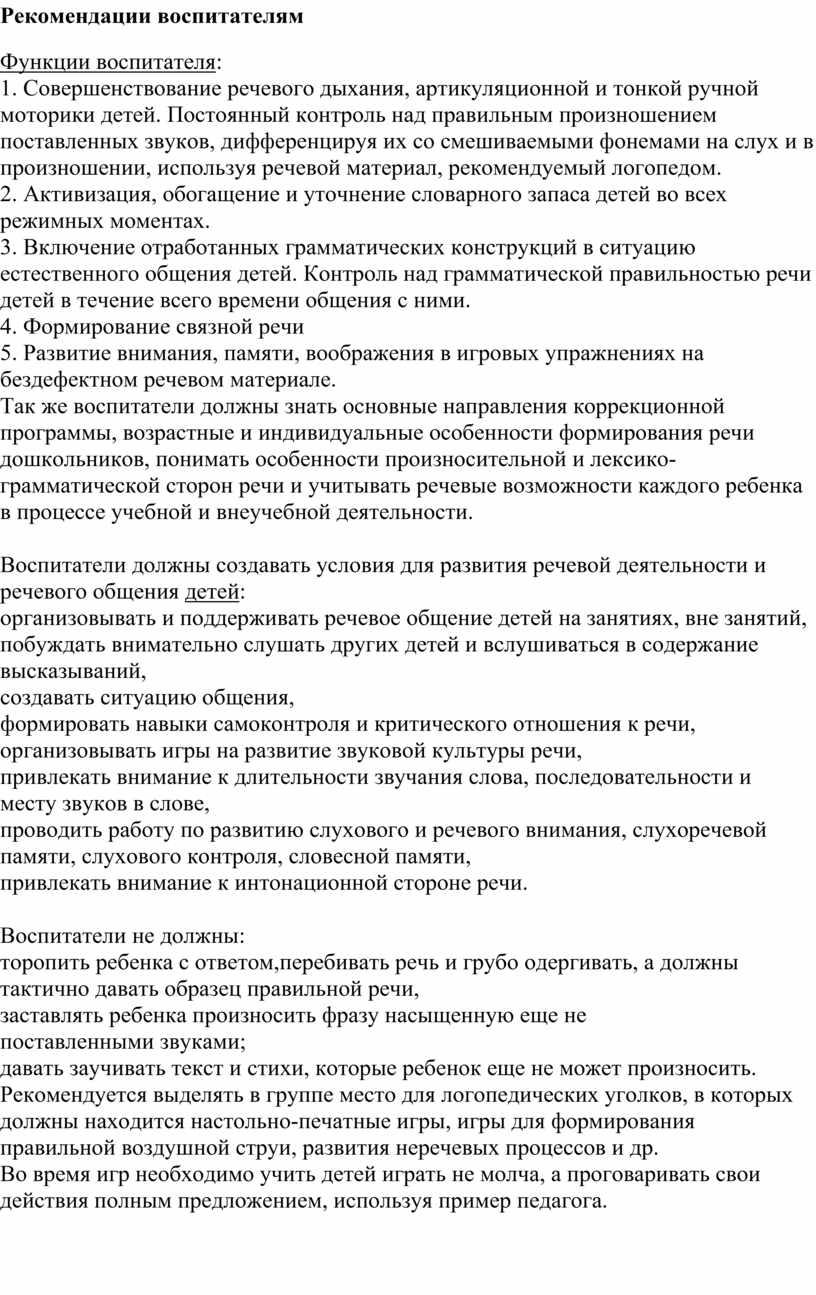 Рекомендации воспитателям Функции воспитателя : 1