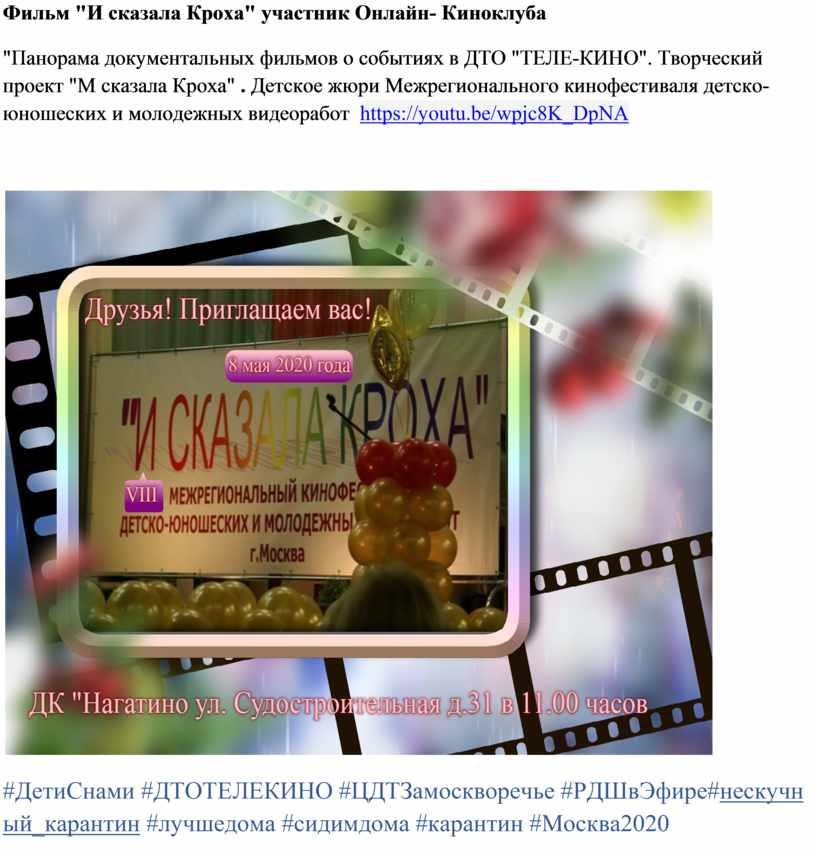 """Фильм """"И сказала Кроха"""" участник"""