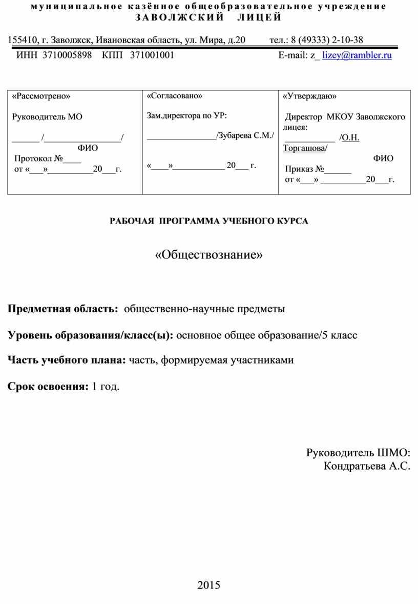 ЗАВОЛЖСКИЙ ЛИЦЕЙ .