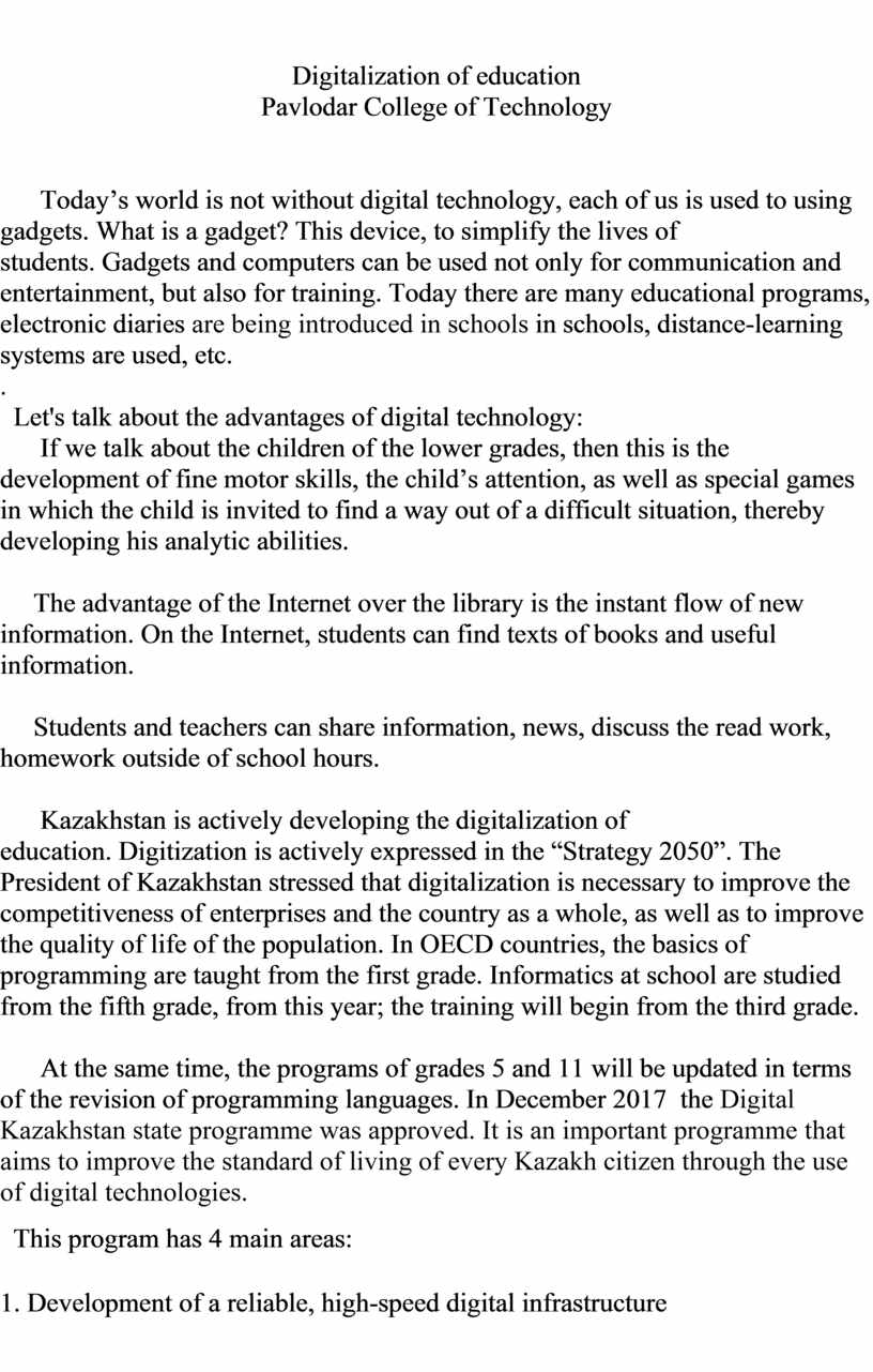 Digitalization of education