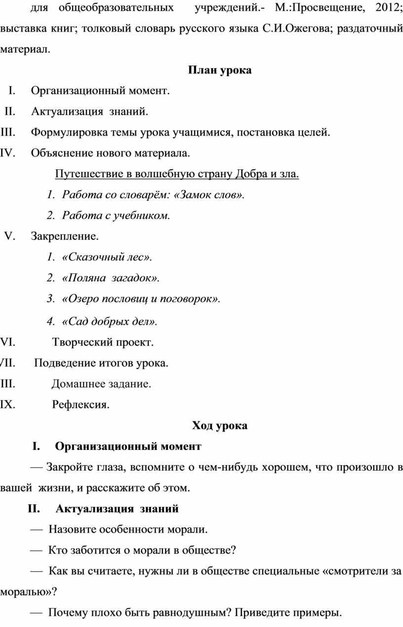 М.:Просвещение, 2012; выставка книг; толковый словарь русского языка