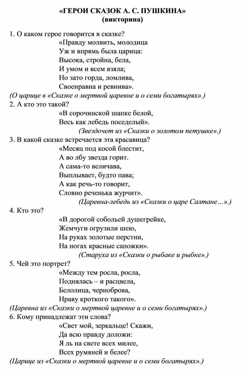 А. С. Пушкина» (викторина) 1