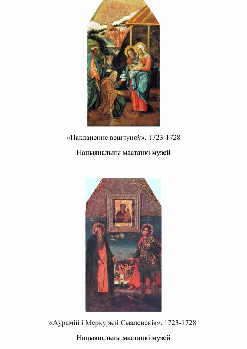 Пакланенне вешчуноў ». 1723-1728