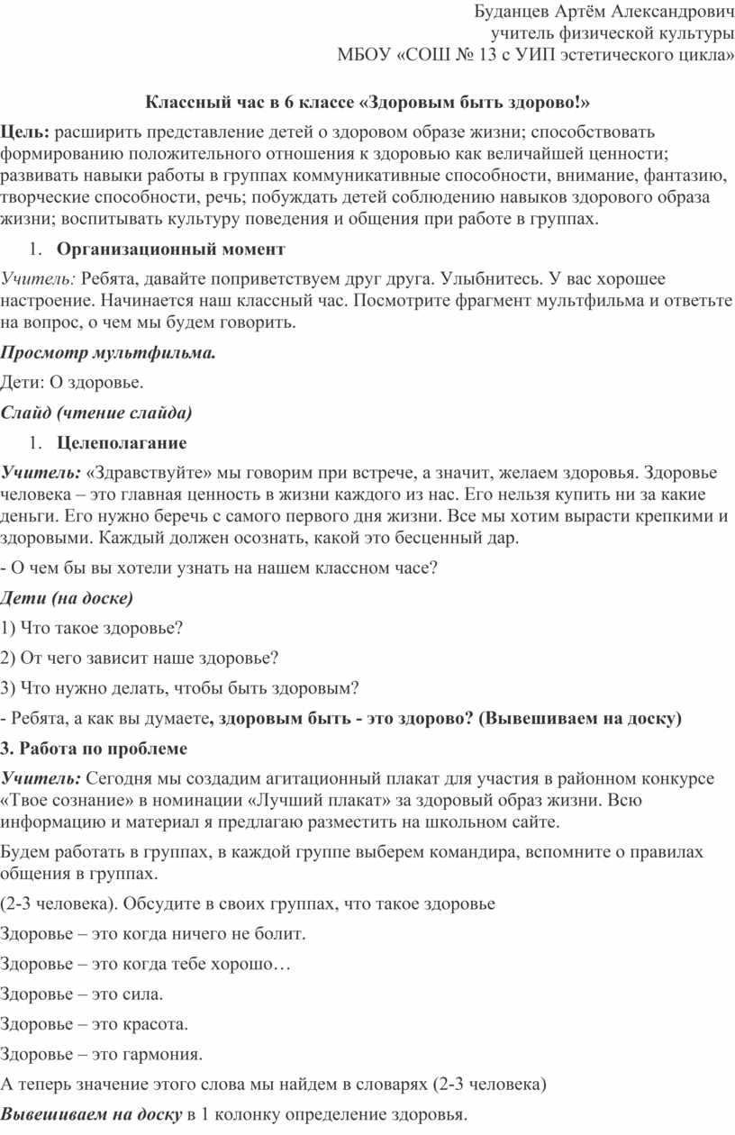 Буданцев Артём Александрович учитель физической культуры