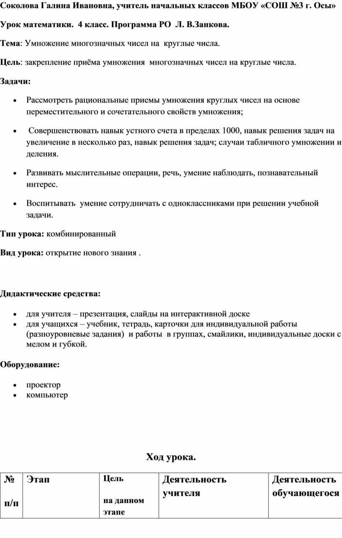 Соколова Галина Ивановна, учитель начальных классов