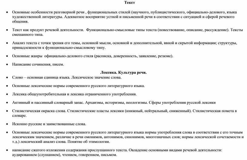 Текст Основные особенности разговорной речи , функциональных стилей (научного, публицистического, официально-делового, языка художественной литературы
