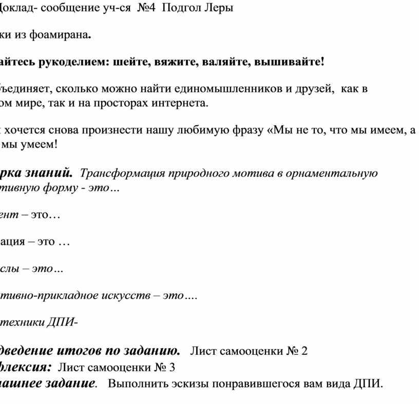 Доклад- сообщение уч-ся №4