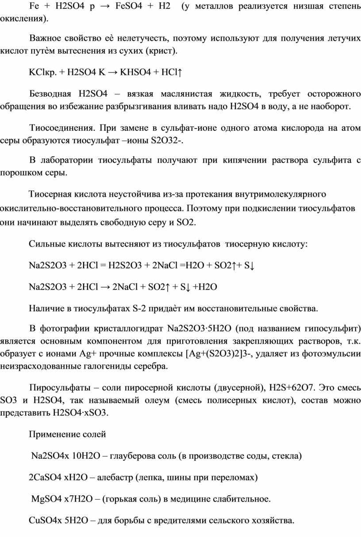 Fe + H2SO4 p → FeSO4 + H2 (у металлов реализуется низшая степень окисления)