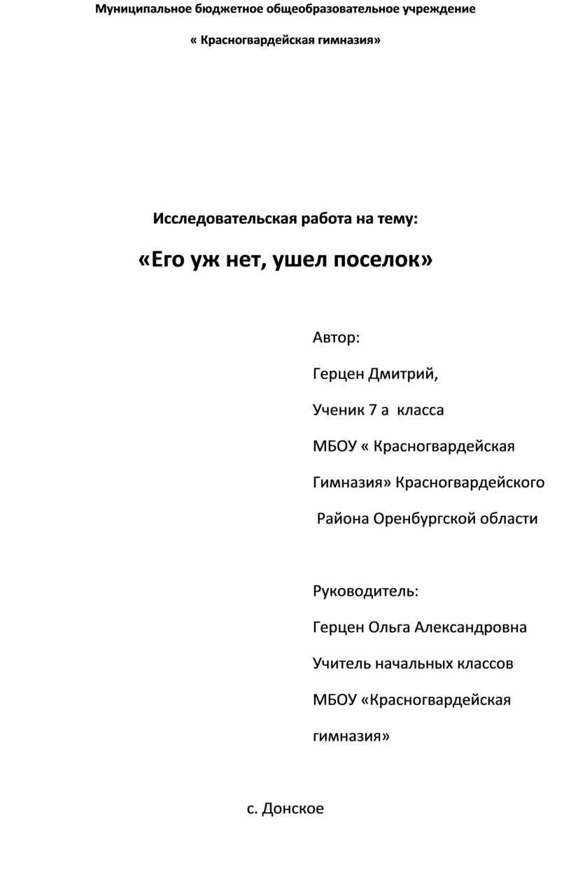 Муниципальное бюджетное общеобразовательное учреждение «