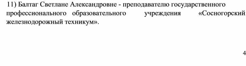 Балтаг Светлане Александровне - преподавателю государственного профессионального образовательного учреждения «Сосногорский железнодорожный техникум»