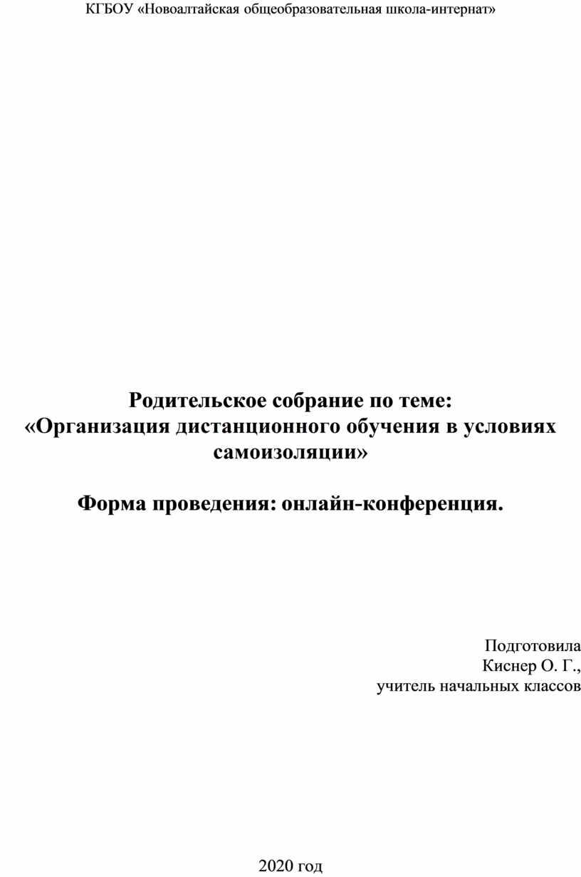 КГБОУ «Новоалтайская общеобразовательная школа-интернат»