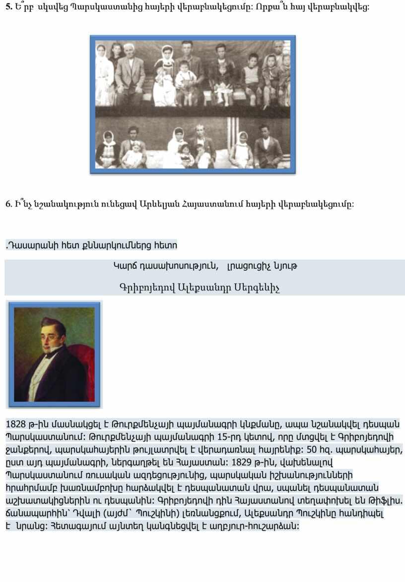 5. Ե՞րբ սկսվեց Պարսկաստանից հայերի վերաբնակեցումը : Որքա՞ն հայ վերաբնակվեց : 6. Ի՞նչ նշանակություն ունեցավ Արևելյան Հայաստանում հայերի վերաբնակեցումը : .Դասարանի հետ քննարկումներց հետո Կարճ…