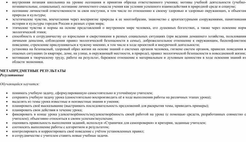 России и разных стран мира; этические чувства и нормы на основе представлений о внутреннем мире человека, его душевных богатствах, а также через освоение норм экологической…