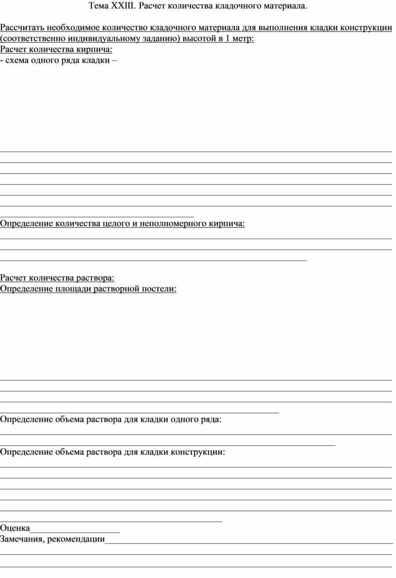 Тема XXIII . Расчет количества кладочного материала