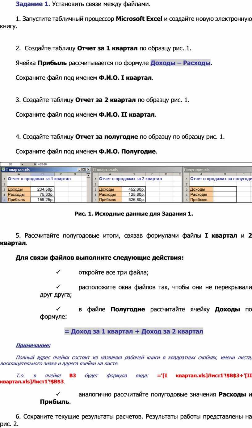 Задание 1. Установить связи между файлами