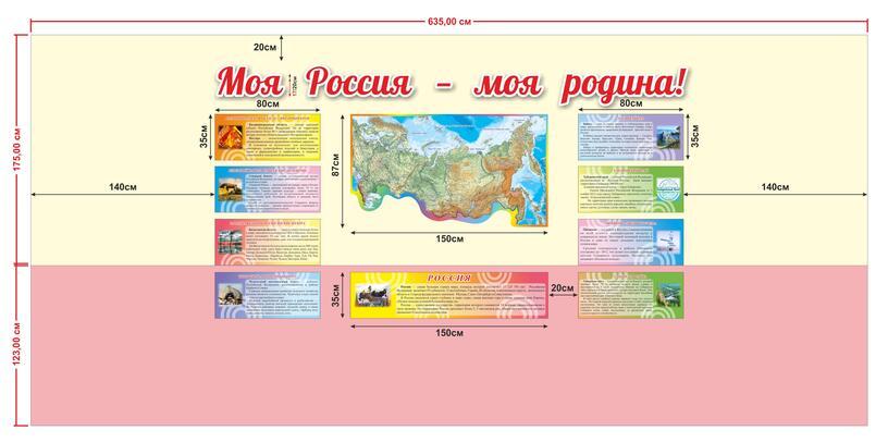 Моя Россия -моя родина