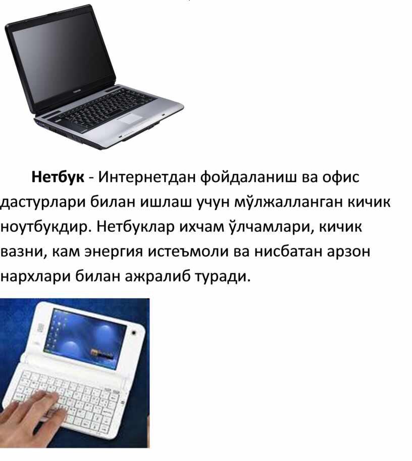 Нетбук - Интернетдан фойдаланиш ва офис дастурлари билан ишлаш учун мўлжалланган кичик ноутбукдир