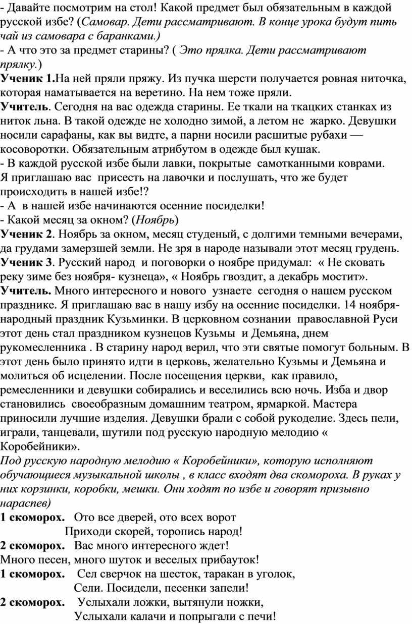 Давайте посмотрим на стол! Какой предмет был обязательным в каждой русской избе? (