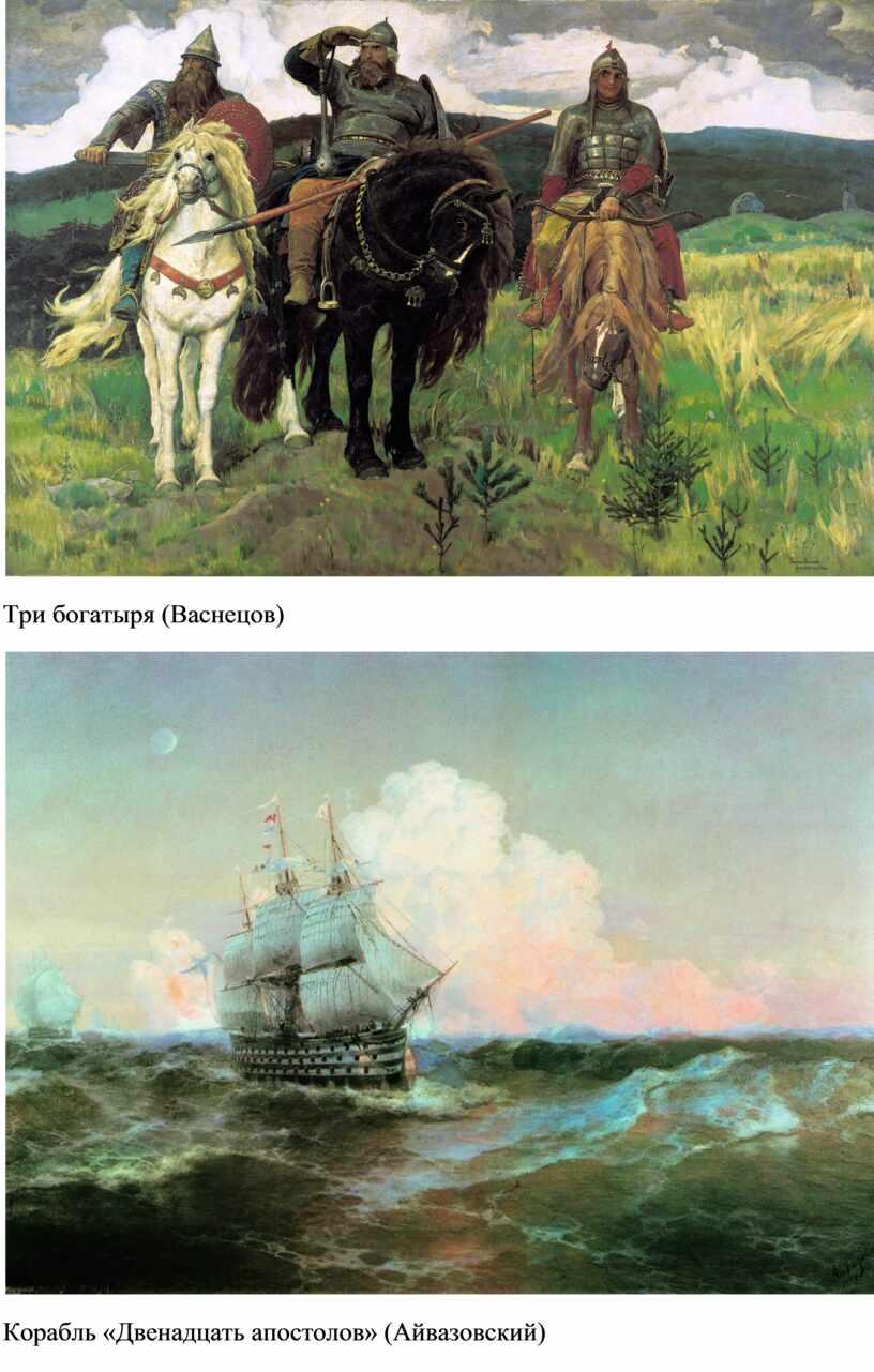 Три богатыря (Васнецов) Корабль «Двенадцать апостолов» (Айвазовский)