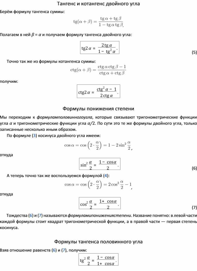 Тангенс и котангенс двойного угла