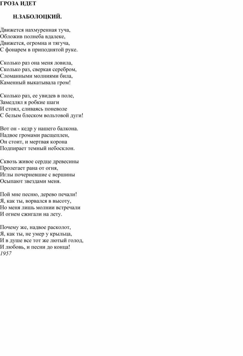 ГРОЗА ИДЕТ Н.Заболоцкий
