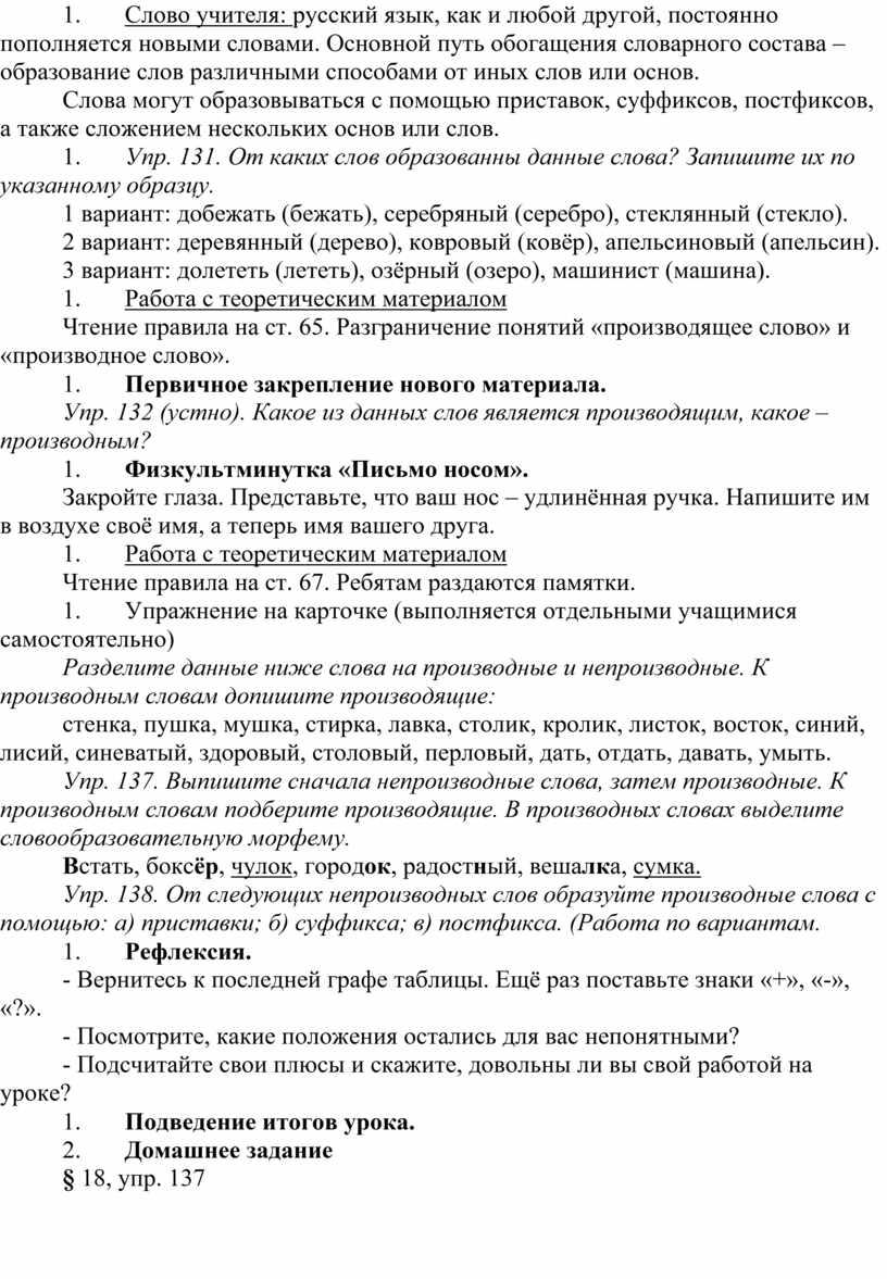 Слово учителя: русский язык, как и любой другой, постоянно пополняется новыми словами