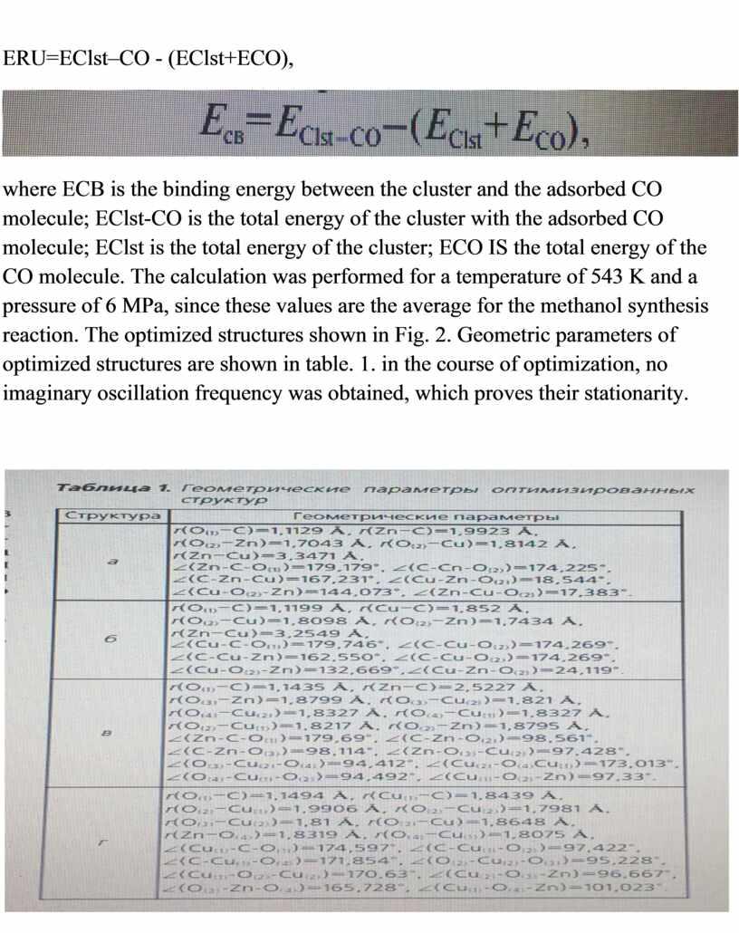 ERU=EClst–CO - (EClst+ECO), where