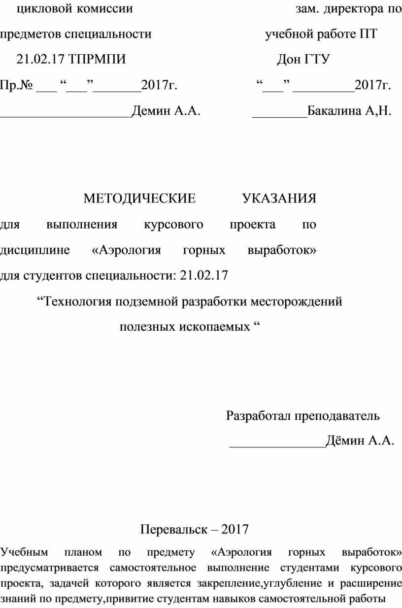 ПТ 21.02.17 ТПРМПИ