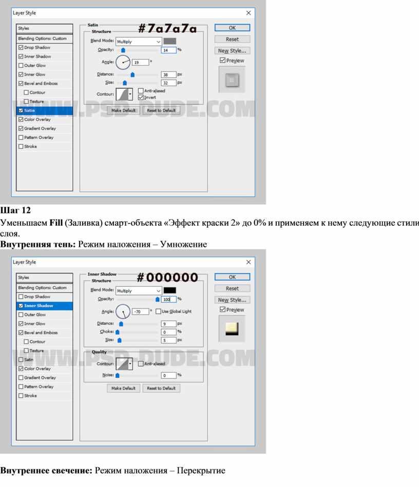 Шаг 12 Уменьшаем Fill (Заливка) смарт-объекта «Эффект краски 2» до 0% и применяем к нему следующие стили слоя