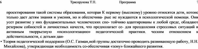 Трясорукова Т.П.