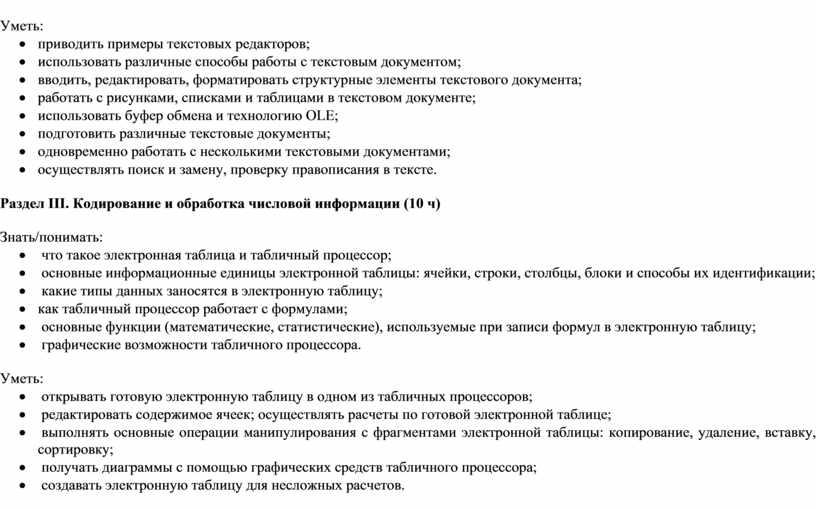 Уметь: · приводить примеры текстовых редакторов; · использовать различные способы работы с текстовым документом; · вводить, редактировать, форматировать структурные элементы текстового документа; · работать с…