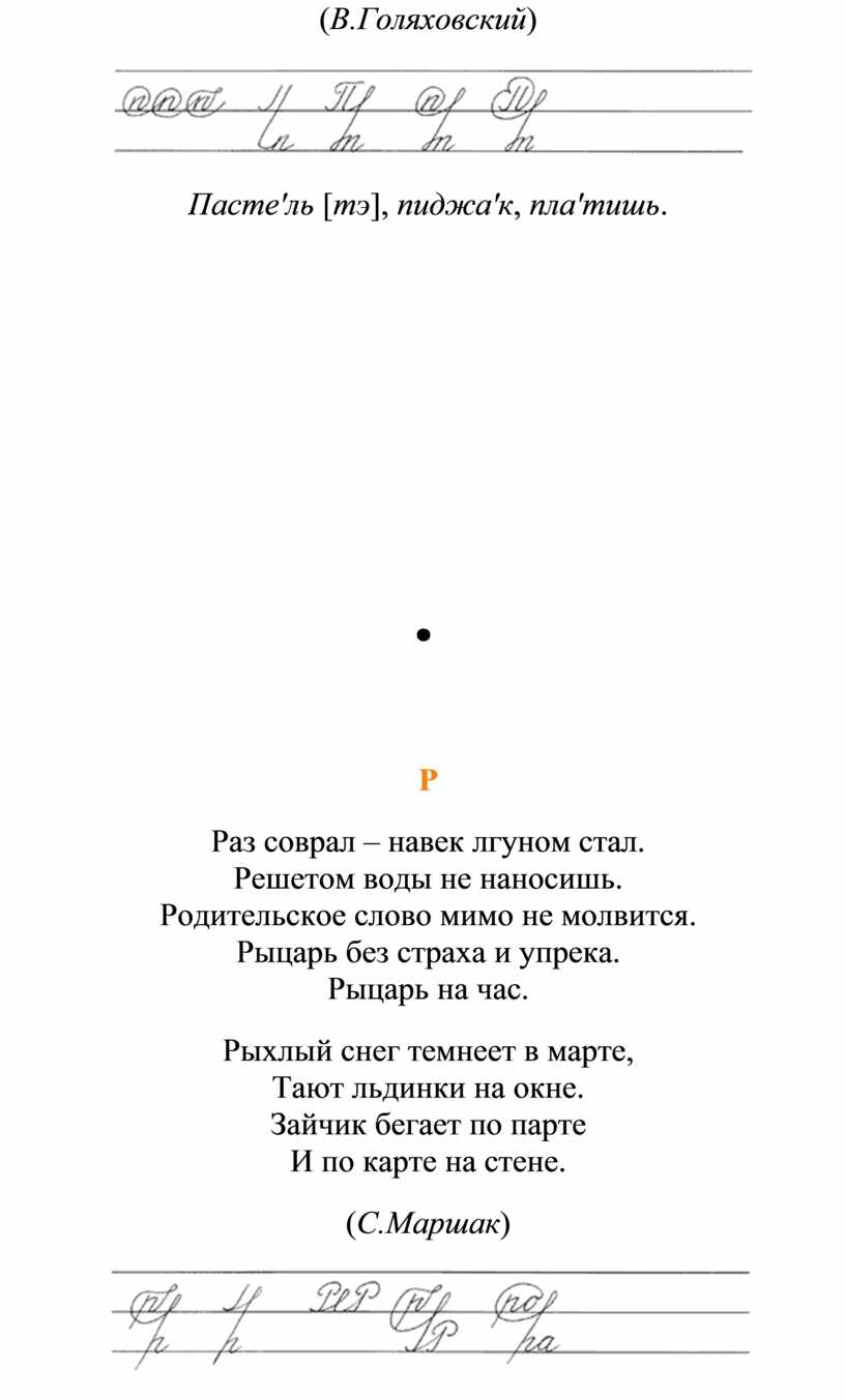 В.Голяховский ) Пасте'ль [ тэ ], пиджа'к , пла'тишь