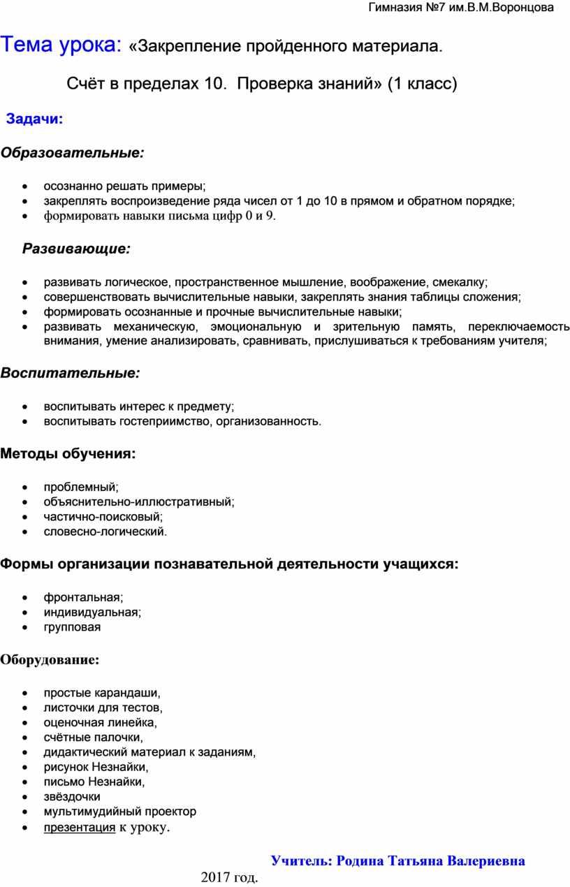 Гимназия №7 им.В.М.Воронцова