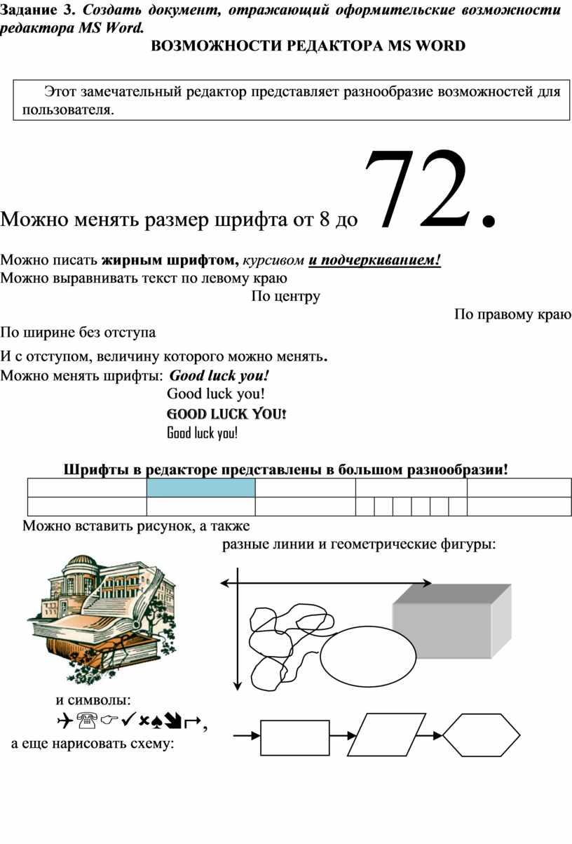 Задание 3. Создать документ, отражающий оформительские возможности редактора