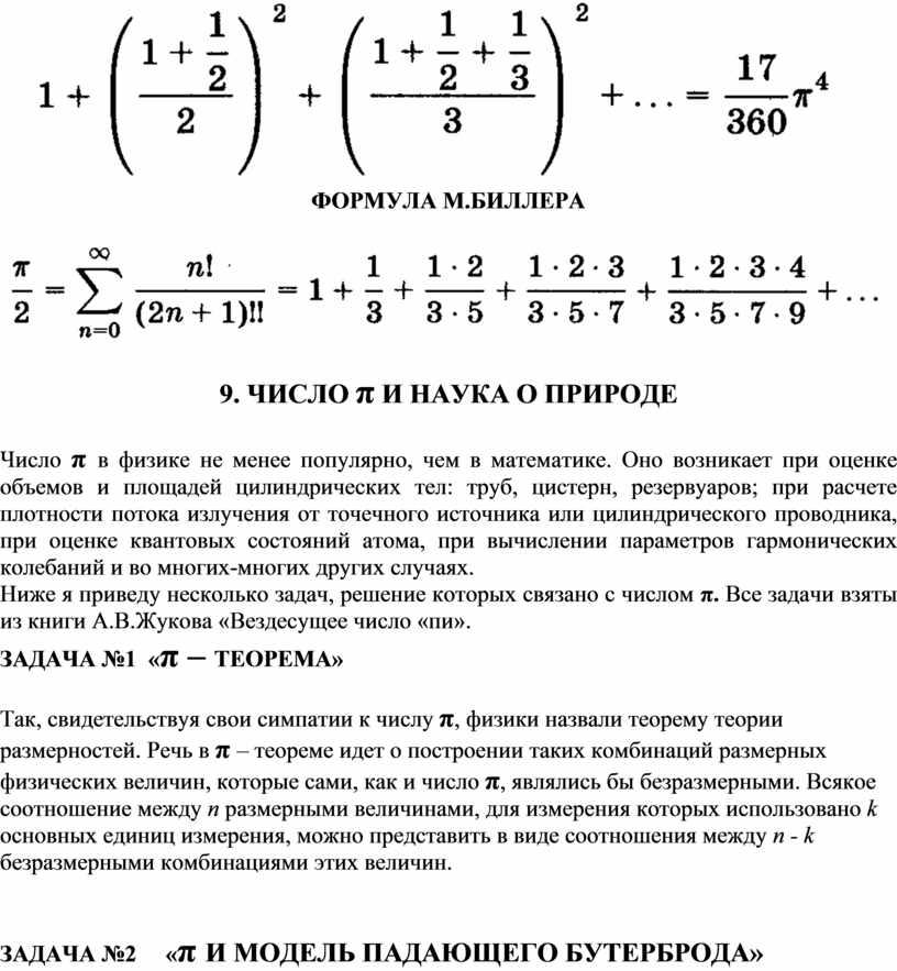 ФОРМУЛА М.БИЛЛЕРА 9. ЧИСЛО π