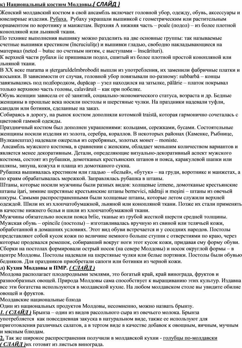 Национальный костюм Молдовы. (