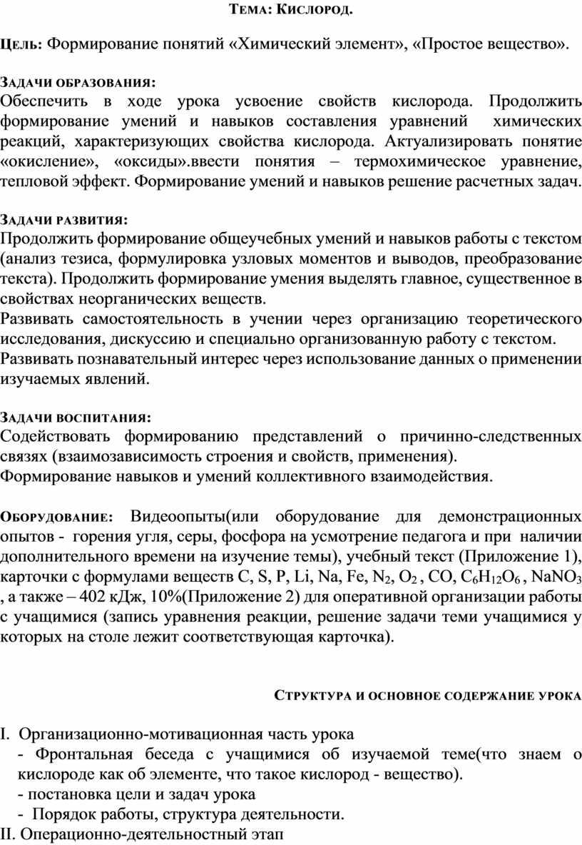 Тема: Кислород. Цель: Формирование понятий «Химический элемент», «Простое вещество»