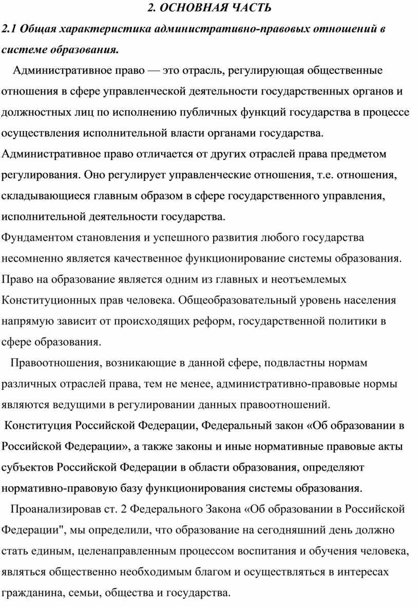 ОСНОВНАЯ ЧАСТЬ 2.1 Общая характеристика административно-правовых отношений в системе образования
