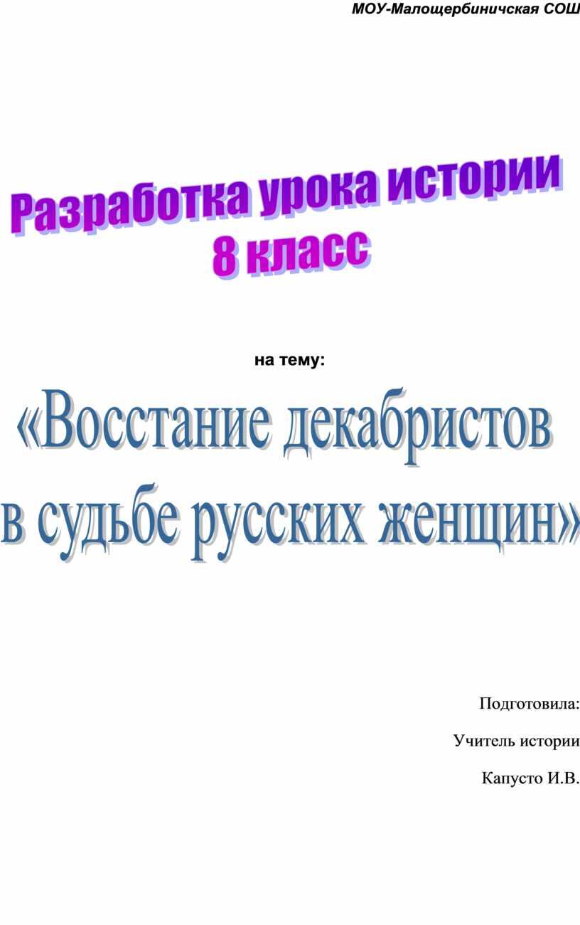 МОУ - Малощербиничская СОШ на тему: