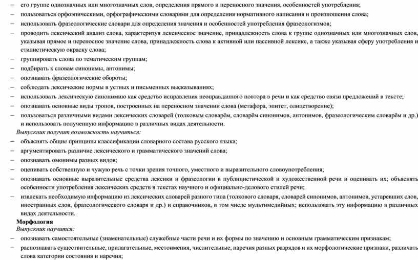 Выпускник получит возможность научиться: - объяснять общие принципы классификации словарного состава русского языка; - аргументировать различие лексического и грамматического значений слова; - опознавать омонимы разных…