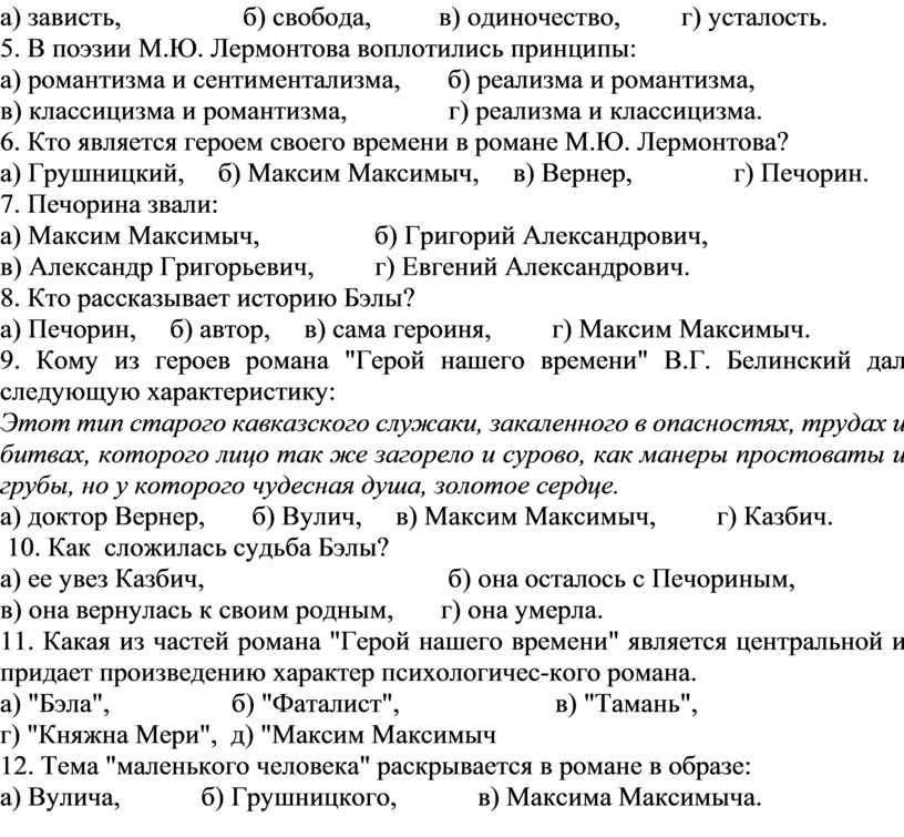 В поэзии М.Ю. Лермонтова воплотились принципы: а) романтизма и сентиментализма, б) реализма и романтизма, в) классицизма и романтизма, г) реализма и классицизма