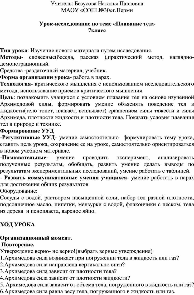 Учитель: Безусова Наталья Павловна