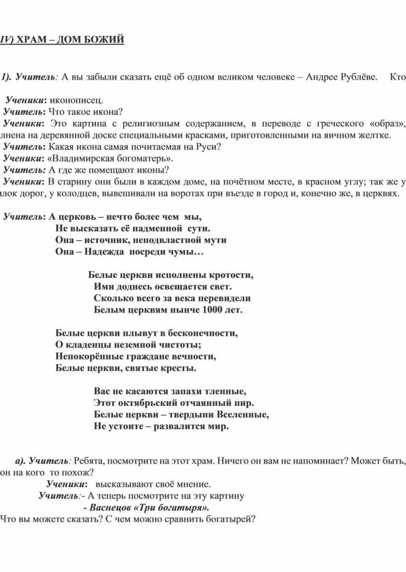 IV ) ХРАМ – ДОМ БОЖИЙ 1)